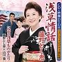 浅草情話(DVD付)