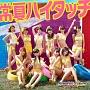 常夏ハイタッチ(A)(DVD付)