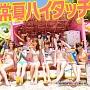 常夏ハイタッチ(B)(DVD付)
