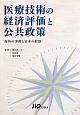 医療技術の経済評価と公共政策 海外の事例と日本の針路