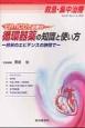 救急・集中治療 25-3・4 2013 ER・ICUで必要な 循環器薬の知識と使い方 日米のエビデンスの狭間で