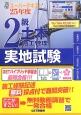 2級 土木施工管理 実地試験 スーパーテキスト 平成25年