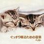 ぐっすり眠るための音楽 ベスト キング・ベスト・セレクト・ライブラリー2013