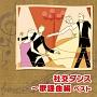 社交ダンス~歌謡曲編 ベスト キング・ベスト・セレクト・ライブラリー2013