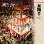 盆踊り ベスト キング・ベスト・セレクト・ライブラリー2013
