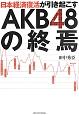 AKB48の終焉 日本経済復活が引き起こす