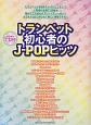 トランペット初心者のJ-POPヒッツ カラオケCD付
