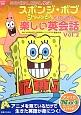 スポンジ・ボブとはじめる楽しい英会話 DVDで見て、聞いて、学ぶ!(2)