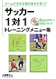 サッカー1対1 トレーニングメニュー集 Soccer clinic+α DVDシリーズ チームで生きる個の強さを養う!