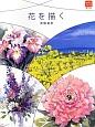 花を描く カルチャーシリーズ<普及版>