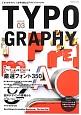 タイポグラフィ 2013 特集:デザイナーなら覚えておくべき 厳選フォント350 文字を楽しむデザインジャーナル(3)