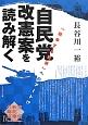 自民党改憲案を読み解く 安倍新政権の論点4 「戦争する国家」へのアート!?