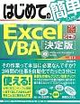 はじめての簡単[入門]Excel VBA<決定版> Windows8/Excel2013完全対応