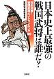 日本史上最強の戦国武将は誰だ? 完全決着!戦国武将ベストランキング100