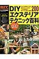 DIYエクステリア テクニック百科 DIYシリーズ 庭づくりに役立つ必携の技術200!