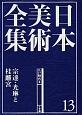 日本美術全集 宗達・光琳と桂離宮 江戸時代2 (13)