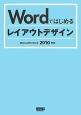 Wordではじめるレイアウトデザイン Microsoft(R) Word 2010対応