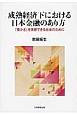 成熟経済下における日本金融のあり方 「豊かさ」を実感できる社会のために