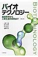 バイオテクノロジー<第2版> 基礎原理から工業生産の実際まで