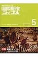 国際開発ジャーナル 2013.5 特集:激変ミャンマー 国際協力の最前線をリポートする(678)