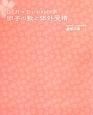 Dr.おっちぃのAMH学卵子の数と体外受精