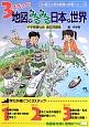 3ステップ! 地図でみるみる日本と世界 中学受験社会過去問題集