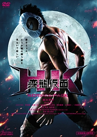HK/変態仮面 ノーマル・パック