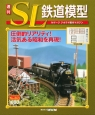 週刊 SL鉄道模型 Nゲージ ジオラマ製作マガジン(63)