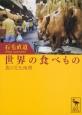 世界の食べもの 食の文化地理