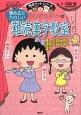ちびまる子ちゃんの読めるとたのしい難読漢字教室 難しい読み方や特別な読み方の漢字
