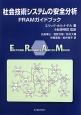 社会技術システムの安全分析 FRAMガイドブック FUNCTIONAL RESONANCE ANAL