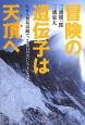 冒険の遺伝子は天頂-いただき-へ なぜ人類最高齢で、3度目のエベレストなのか
