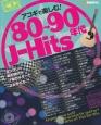 アコギで楽しむ!80~90年代 J-Hits なつかしのあの時代が一本のギターでよみがえる!!