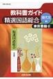 教科書ガイド 精選 国語総合 現代文編<東京書籍版・改訂> 平成25年