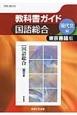 教科書ガイド 国語総合 現代文編<東京書籍版・改訂版> 平成25年