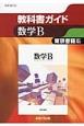 教科書ガイド 数学B<東京書籍版・改訂> 平成25年