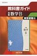 教科書ガイド 新編・数学B<東京書籍版・改訂> 平成25年