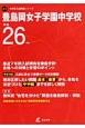 豊島岡女子学園中学校 平成26年