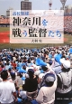 高校野球 神奈川を戦う監督-おとこ-たち