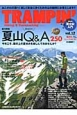 TRAMPIN' 総力特集:夏山Q&A250 OUTDOOR MAGAZINE(12)