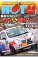 HOT-K ボディ&室内パーツ最新カタログ 軽自動車モータースポーツ&チューニング専門誌(23)