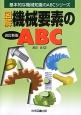 図解・機械要素のABC<改訂新版>