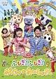 NHKおかあさんといっしょファミリーコンサート「ふしぎ!ふしぎ!おもちゃのおいしゃさん」