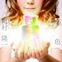 七色(DVD付)