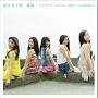 運命/ワンダフル スマイル(新井ひとみと松島湾子)(B)(DVD付)