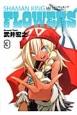 シャーマンキングFLOWERS (3)