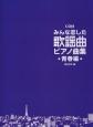 みんな恋した歌謡曲 ピアノ曲集~青春編~ CD付