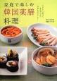 家庭で楽しむ 韓国薬膳料理 おいしく食べて、身体の中から元気&キレイに!