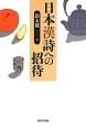 日本漢詩への招待
