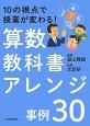 算数教科書アレンジ事例30
